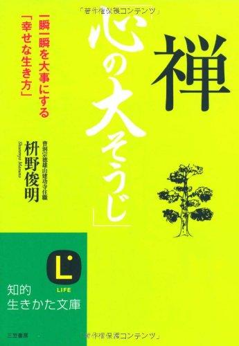 禅「心の大そうじ」 (知的生きかた文庫)