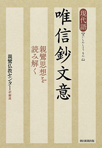 現代語 唯信鈔文意 親鸞思想を読み解く