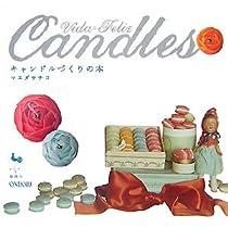 Vida=Feliz キャンドルづくりの本