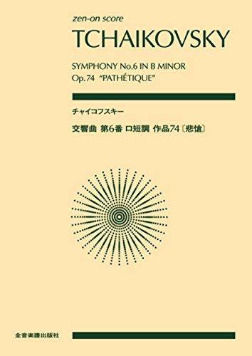 スコア チャイコフスキー:交響曲第6番 ロ短調《悲愴》作品74 (zen-on score)の詳細を見る