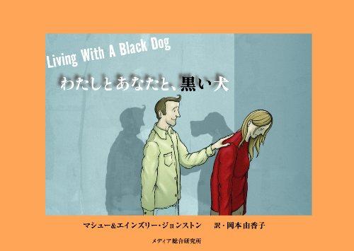 わたしとあなたと、黒い犬
