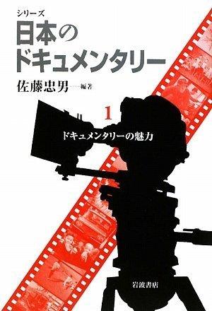 シリーズ 日本のドキュメンタリー (全5巻) 第1回 第1巻 ドキュメンタリーの魅力