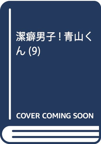 潔癖男子!青山くん(9): ヤングジャンプコミックス