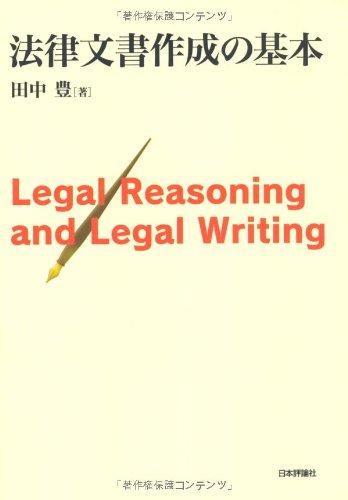 法律文書作成の基本  Legal Reasoning and Legal Writing