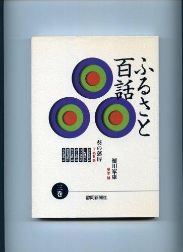 ふるさと百話3 徳川家康、葵の藩屏