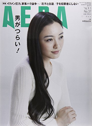 AERA (アエラ) 2014年 9/1号 [雑誌]の詳細を見る