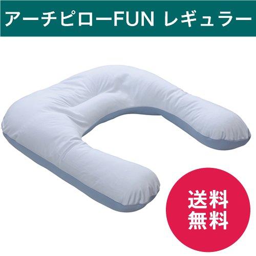 【正規品】眠り製作所 (Arch Pillow fun) アーチピローFAN(ファン) レギュラーサイズ (クリアブルー)