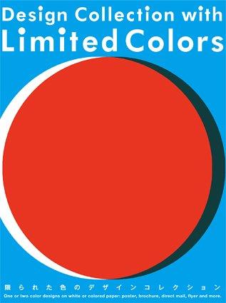 限られた色のデザインコレクションの詳細を見る