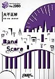 バンドスコアピースBP2060 大不正解 / back number ~映画「銀魂2 掟は破るためにこそある」主題歌
