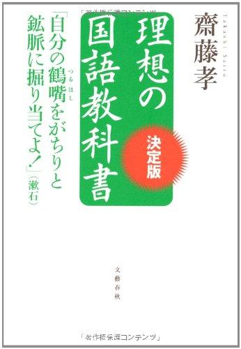 理想の国語教科書 決定版: 自分の鶴嘴をがちりと鉱脈に掘り当てよ! (漱石)
