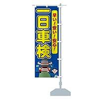 一日車検 のぼり旗 サイズ選べます(ショート60x150cm 右チチ)