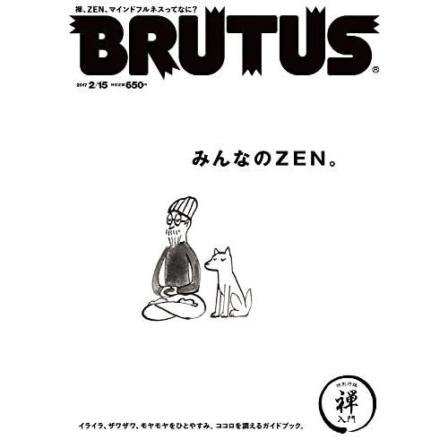 BRUTUS(ブルータス) 2017年 2/15 号[みんなのZEN。]