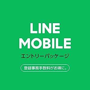 【5,000ポイントバック+月額基本料5ヶ月間半額キャンペーン中】  LINEモバイル格安SIMカード エントリーパッケージ ソフトバンク・ドコモ・au対応※データ通信(SMS機能無し)は使用できません[iPhone/Android共通]