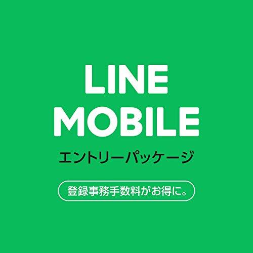 LINEモバイル格安SIMカード エントリーパッケージ データ通信(SMS付き)/音声通話