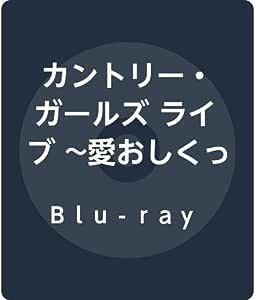 カントリー・ガールズ ライブ 〜愛おしくってごめんね〜(Blu-ray)(特典なし)