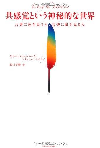 共感覚という神秘的な世界-言葉に色を見る人、音楽に虹を見る人の詳細を見る