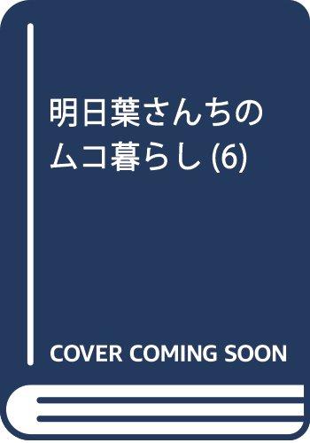 明日葉さんちのムコ暮らし 6 (ヤングジャンプコミックス)