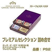 ラスク ガトーフェスタハラダ グーテ デ ロワ プレミアム・セレクション 3種セット 【PS2】