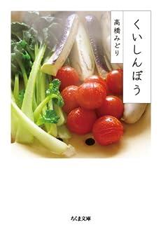 くいしんぼう (ちくま文庫)