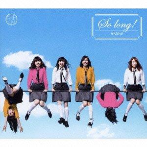 So long !【多売特典生写真なし】(初回限定盤)(TYPE-A)(DVD付)の詳細を見る