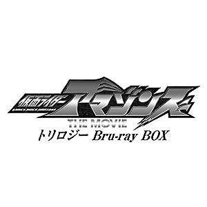 【早期購入特典あり】仮面ライダーアマゾンズ THE MOVIE トリロジー Blu-ray BOX(オリジナル映像特典DVD付)
