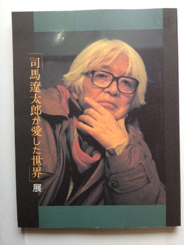「司馬遼太郎が愛した世界」展