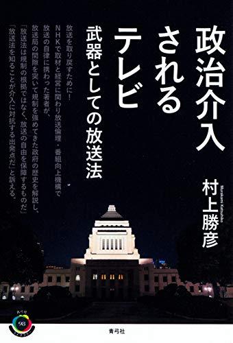 政治介入されるテレビ (青弓社ライブラリー)
