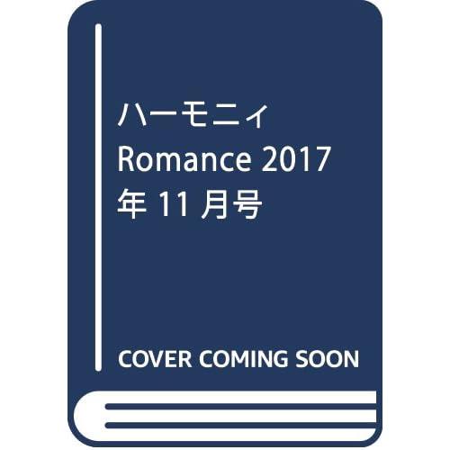 ハーモニィRomance 2017年 11 月号 [雑誌]