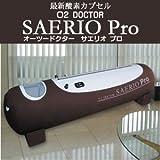 アドレクト オーツードクター サエリオ プロ (O2 DOCTOR SAERIO Pro) 1.2気圧 ¥ 680,000