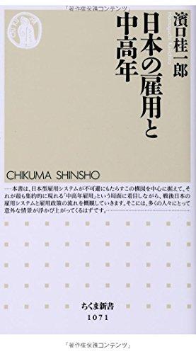 日本の雇用と中高年 (ちくま新書)の詳細を見る
