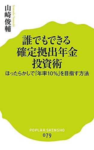 (079)誰でもできる 確定拠出年金投資術: ほったらかしで「年率10%」を目指す方法 (ポプラ新書)