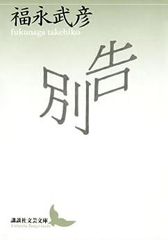 [福永武彦]の告別 (講談社文芸文庫)