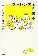 大串夏身『レファレンスと図書館』(皓星社)、発売2カ月弱で2刷出来