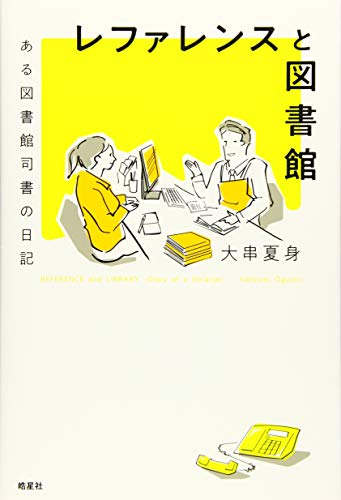 レファレンスと図書館 ある図書館司書の日記