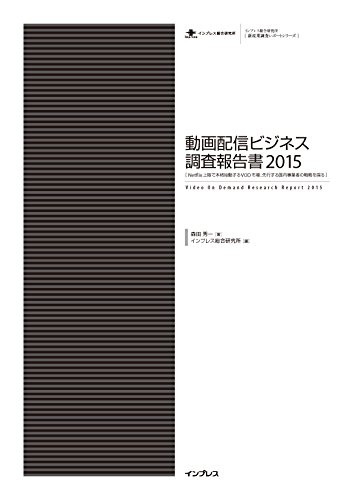 動画配信ビジネス調査報告書2015