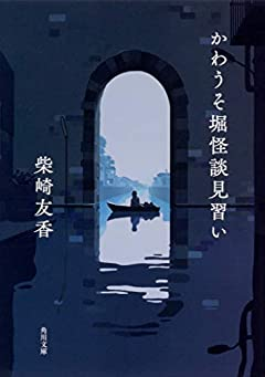 かわうそ堀怪談見習い (角川文庫)