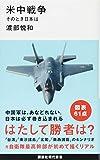 米中戦争 そのとき日本は (講談社現代新書) 画像
