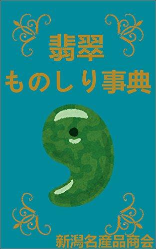 翡翠ものしり事典 新潟県の特産品