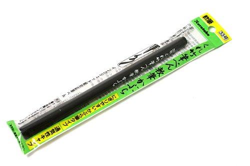 呉竹 くれ竹筆ぺん 軟筆 かぶら 33号セリース DC161-33S
