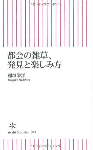 都会の雑草、発見と楽しみ方 (朝日新書)の詳細を見る