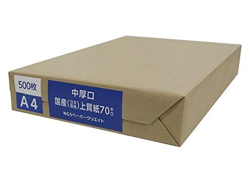 【中厚口】A4 上質紙 70kg 国産(日本製紙 NPI上質)500枚