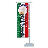 ジェラート のぼり旗(レギュラー60x180cm 左チチ 標準)