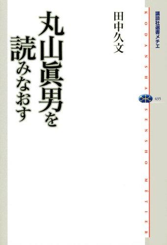 丸山眞男を読みなおす (講談社選書メチエ)の詳細を見る
