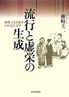 流行と虚栄の生成―消費文化を映す日本近代文学