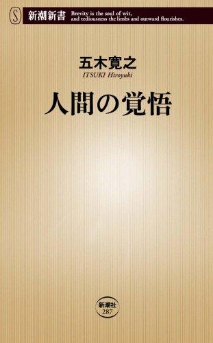 人間の覚悟 (新潮新書)の詳細を見る