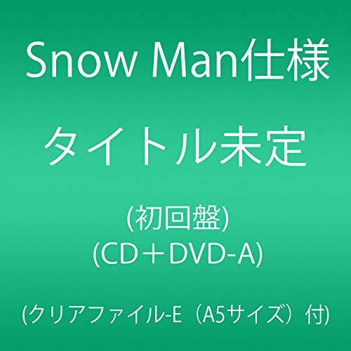 【メーカー特典あり】 タイトル未定(Snow Man仕様)(初回盤)(CD+DVD-A)(クリアファイル-E (A5サイズ)付)