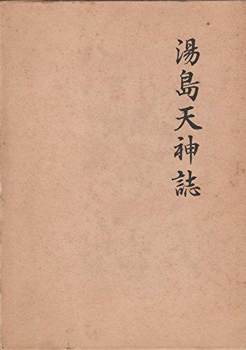 湯島天神誌 (1978年)
