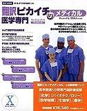 翻訳ピカイチ V3 メディカル+5分野辞書パック for Mac OS X
