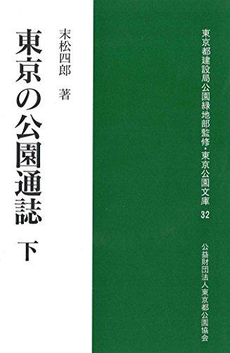 東京の公園通誌 下 (東京公園文庫【32】)