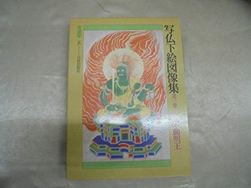 写仏下絵図像集 第3巻 不動明王